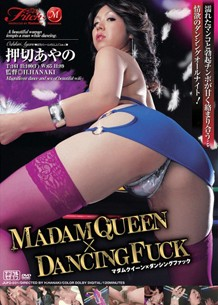 MADAM QUEEN×DANCING FUCK 押切あやの